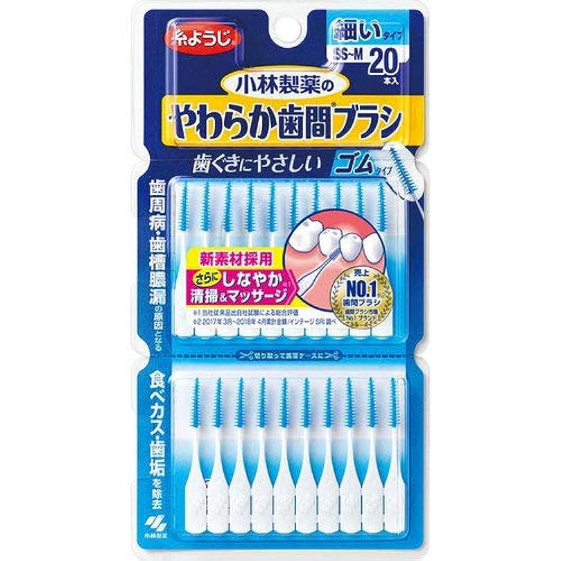 国旗禁止する昼寝Dental Dr.やわらか歯間ブラシ 20本