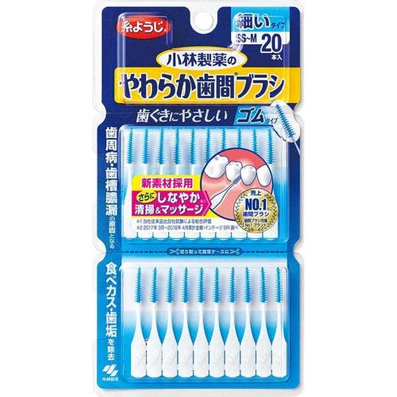 トランジスタ韻音楽Dental Dr.やわらか歯間ブラシ 20本
