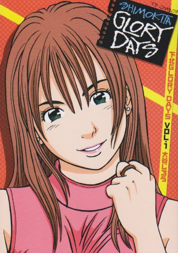 下北glory days 1 (ヤングサンデーコミックス)の詳細を見る
