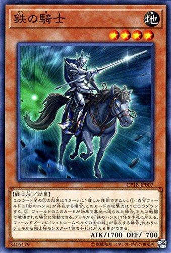 鉄の騎士 ノーマル 遊戯王 コレクターズパック2018 cp18-jp007