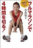 有森裕子のマラソンブック フルマラソンで4時...