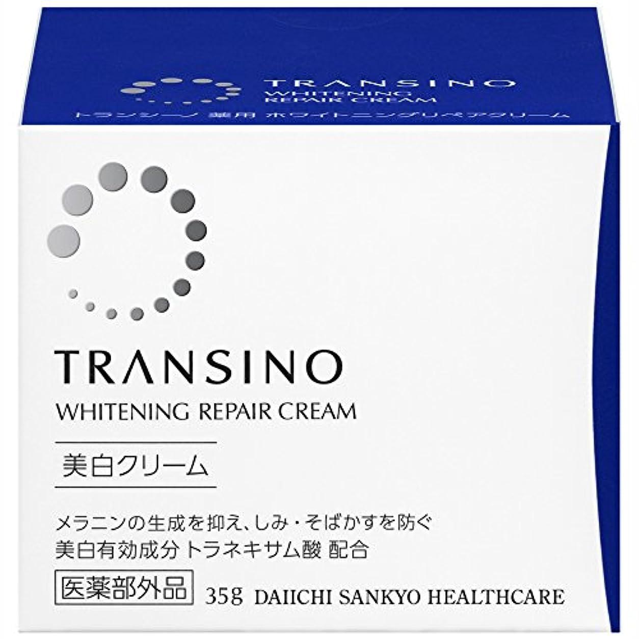 安全より良い誕生第一三共ヘルスケア トランシーノ 薬用ホワイトニングリペアクリーム 35g 【医薬部外品】