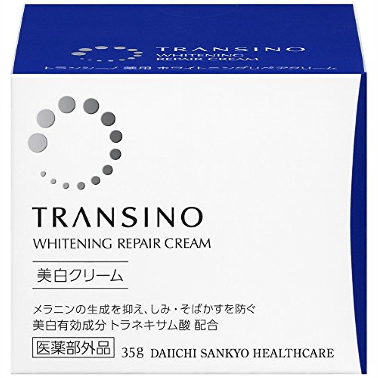 バンスペード肉第一三共ヘルスケア トランシーノ 薬用ホワイトニングリペアクリーム 35g 【医薬部外品】