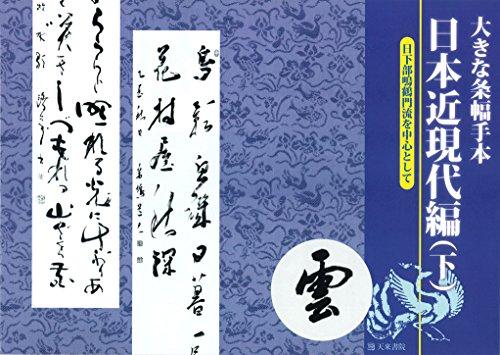 大きな条幅手本 日本近現代編〈下巻〉