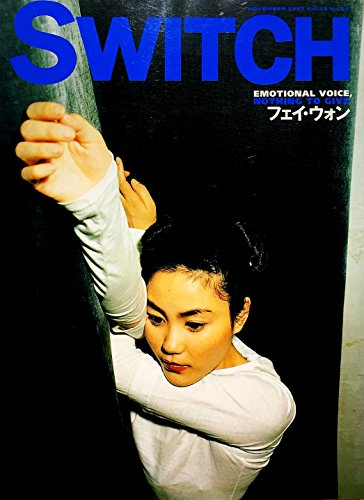 スイッチ 15ー10 特集:フェイ・ウォン「そこにある者の声」