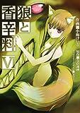 狼と香辛料(6) (電撃コミックス)
