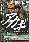 アカギ公式キャラブック―福本雀士クロニクル (近代麻雀コミックス)