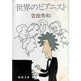 世界のピアニスト