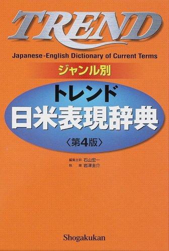 ジャンル別 トレンド日米表現辞典 第4版の詳細を見る