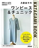 NHKすてきにハンドメイド そのまま切って使える型紙BOOK月居良子のワンピース&チュニック (生活実用シリーズ)
