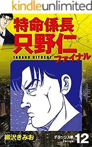 特命係長 只野仁ファイナル デラックス版 12巻 表紙画像