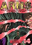 ARMS(14) (少年サンデーコミックス)