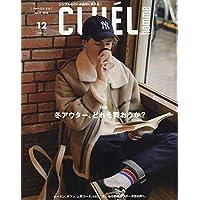 CLUEL homme(31) 2018年 12 月号 [雑誌]: CLUEL 増刊