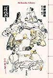 耳袋 1 (平凡社ライブラリー340)