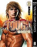 TOUGH 龍を継ぐ男 8 (ヤングジャンプコミックスDIGITAL)