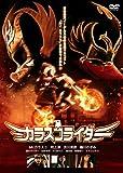 カラスコライダー[DVD]