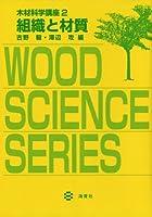 木材科学講座 2 組織と材質