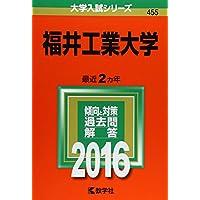 福井工業大学 (2016年版大学入試シリーズ)