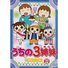 うちの3姉妹 22 [DVD]