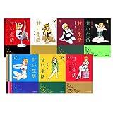 甘い生活 全12巻セット (集英社文庫―コミック版)