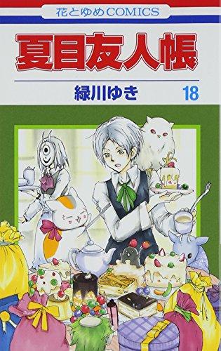 夏目友人帳 18 (花とゆめCOMICS)の詳細を見る