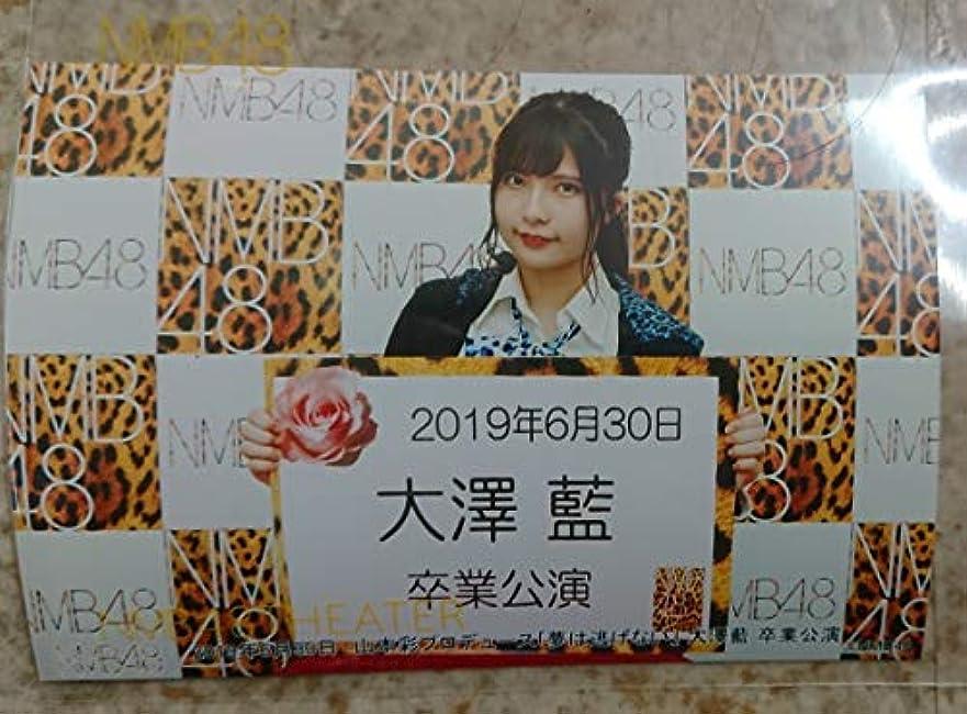 胴体安らぎ宣言するNMB48 大澤藍 卒業公演 ソロ(Lサイズ) 生写真