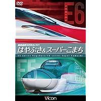 最高速度320km/h!!はやぶさ&スーパーこまち~最新鋭新幹線E5・E6の魅力に迫る~