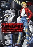 機動戦士ガンダムMSV‐R ジョニー・ライデンの帰還 (1) (カドカワコミックス・エース)