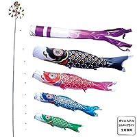 [徳永][鯉のぼり]庭園用[ポール別売り]大型鯉[7m鯉4匹][大翔][千羽鶴吹流し][日本の伝統文化][こいのぼり]