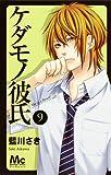 ケダモノ彼氏 9 (マーガレットコミックス)