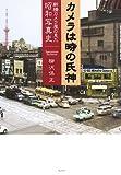 カメラは時の氏神―新橋カメラ屋の見た昭和写真史