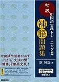 初級中国語実践トレーニング〈2〉補語問題集