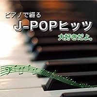 HOWEVER (ピアノ) [オリジナル歌手 : GLAY]