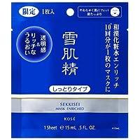 6枚セット 薬用 雪肌精 美容 マスク エンリッチ 【限定】