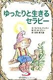 ゆったりと生きるセラピー (Elf-Help books)