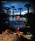 NHKスペシャル ホットスポット 最後の楽園 Blu-ray D...[Blu-ray/ブルーレイ]