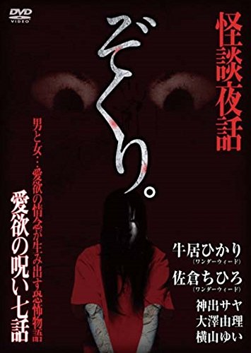 ぞくり。怪談夜話 愛欲の呪い七話 [DVD]