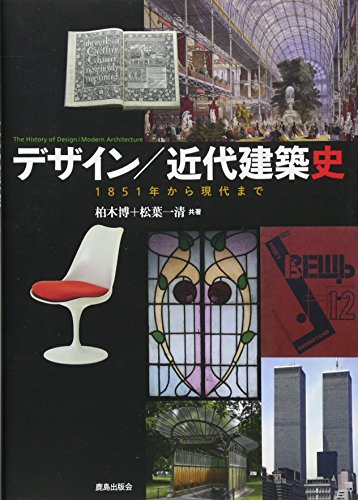 デザイン/近代建築史―1851年から現代までの詳細を見る