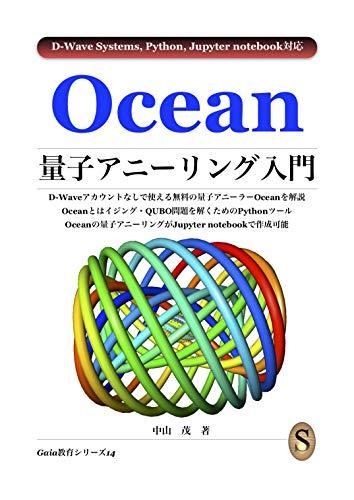 Ocean量子アニーリング入門