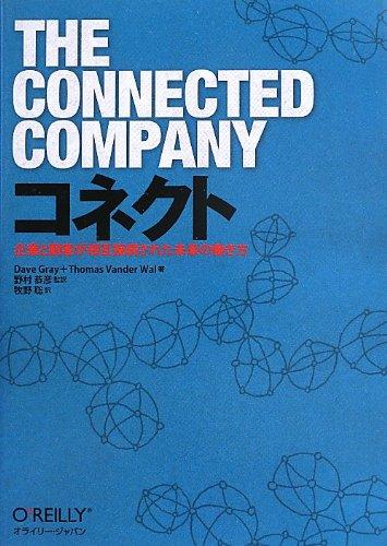 コネクト ―企業と顧客が相互接続された未来の働き方の詳細を見る