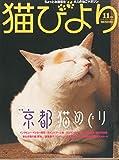 猫びより 2015年 11 月号 [雑誌] 画像