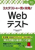3大テストを一気に攻略!Webテスト 2023年入社用 (2023年版) (スマート就活)