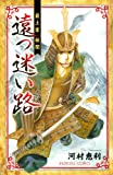 遠つ迷い路―最上家秘聞 (プリンセスコミックス)