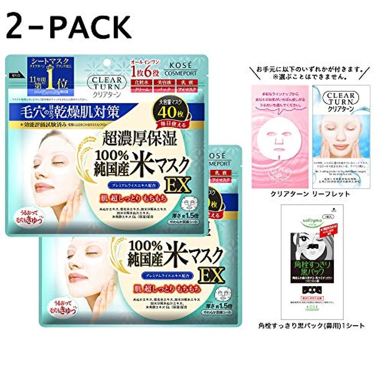 特権最大限緊急【Amazon.co.jp限定】KOSE クリアターン 純国産米マスク EX 40枚入 2P+リーフレット付き