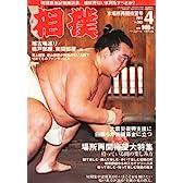 相撲 2011年 04月号 [雑誌]