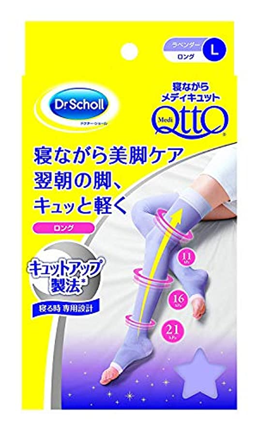ほかに不透明な抑止する寝ながらメディキュット ロング L 着圧 加圧 ソックス 就寝時用 スリム 美脚 靴下