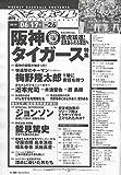 週刊ベースボール 2019年 6/17 号 特集:「矢野ガッツ」がもたらす 猛虎新時代 画像