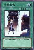 遊戯王 TAEV-JP056-R 《二重召喚》 Rare (¥ 300)
