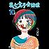第七女子会彷徨(10)【特典ペーパー付き】 (RYU COMICS)