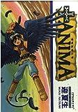 +anima 9 (電撃コミックス)